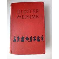 Проспер Мериме. Новеллы и  повести. Избранные сочинения в 2 томах