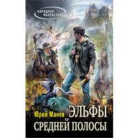 Эльфы средней полосы.Юрий Манов