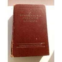 Французско - русский словарь