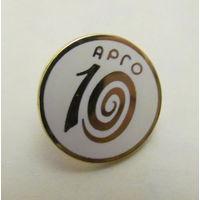 Памятный значок компании Арго 10 лет