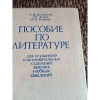 Пособие по литературе