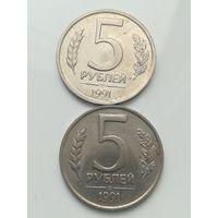 5 рублей 1991 года. Монеты!
