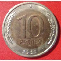 ГКЧП 10 рублей 1991