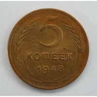 СССР 5 копеек 1948