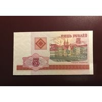 5 рублей 2000 года серия ВГ (UNC)