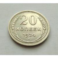 СССР, 20 копеек 1924 г. Замечательные !!! С 1 р. без М.Ц.