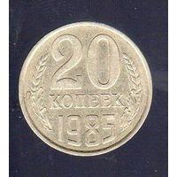 20 копеек СССР 1985_Лот #0692