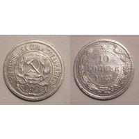 10 копеек 1923  aUNC