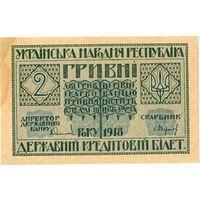Украина, 2 гривны, 1918 г.