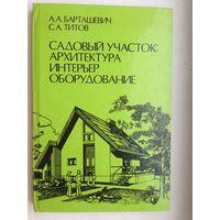 Садовый участок: архитектура интерьер оборудование