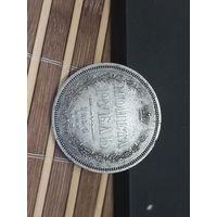 Монета 1 рубль 1854 года СПБ НI. Серебро. Очень красивая.
