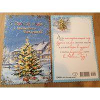 Новогодняя открытка с поздравлениями внутри, размер 19 на 13 см.