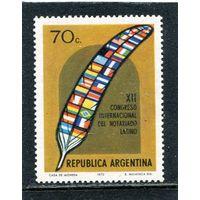 Аргентина. Конгресс нотариусов романоязычных стран
