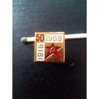 Значок СССР.1918-1968.