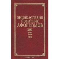 Энциклопедия новейших афоризмов. XX век