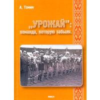 """""""Урожай"""" Минск, команда которую забыли 1957 - 1960"""
