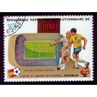 1 марка 1982 год Гвинея Стадион Санчес Писхуан 916