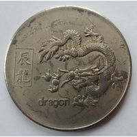 "Сувенирная монета ""На удачу"" (38 мм)"