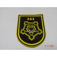 Шеврон 263 БХРУСС ВС РБ (новый вариант)