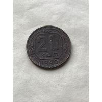 20 копеек 1940 г.  - с 1 рубля.