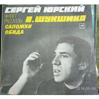Сергей ЮрскийРассказы В.Шукшина