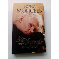 Борис Моисеев Птичка. Живой звук