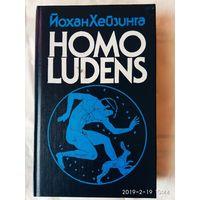 Хейзинга Йохан. Homo Ludens. /В тени завтрашнего дня/. 1992г.