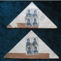 Два письма - треугольника 1948 года.