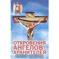 Гарифзянов. Откровения ангелов-хранителей: Крест Иисуса
