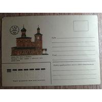 1980 не маркированный конверт церковь всех святых