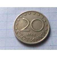 Болгария 20 стотинок, 1999