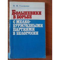 В.И. Солошенко Большевики в борьбе с мелкобуржуазными партиями в белоруссии