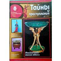 """Журнал """"Тайны и преступления"""", No6, 2007 год"""