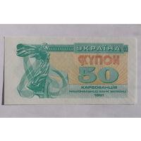Украина, 50 карбованцев, купон 1991 год, UNC-