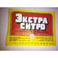 Этикетки от напитков СССР