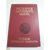 История древнего мира (том 2, 3).