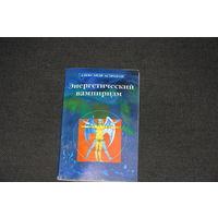 Книга. Энергетический вампиризм.Трактат о причинах возникновения болезней.