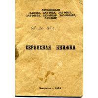 """Сервисная книжка автомобиля """"Запорожец"""" с ручным управление 1975 г."""
