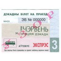 Образец! Проездной билет - автобус (экспресс, 3-я декада), Минск, 1998 год