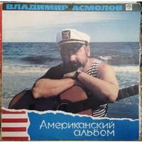 """Владимир Асмолов """"Американский альбом"""""""