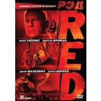 Фильмы: РЭД (Лицензия, DVD)