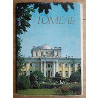 """Набор открыток """"Гомель"""" 1976 г. 12 шт. Чистые."""