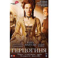 Герцогиня (Кира Найтли) (2008)