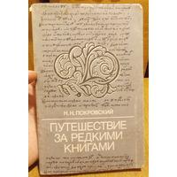 Книга- путешествие за редкими книгами