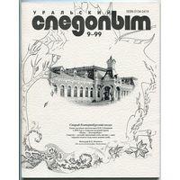 """Журнал """"Уральский следопыт"""", 1999, #9"""
