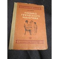 1936. Лурье . Письмо греческого мальчика