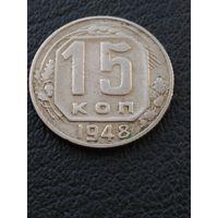 15 копеек 1948  \ 14 \