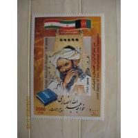 Иран. Исламский учёный и мыслитель.Совместный выпуск Иран-Афганистан-Таджикист ан.