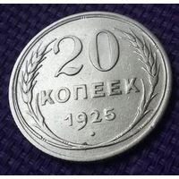 20 копеек 1925 года .