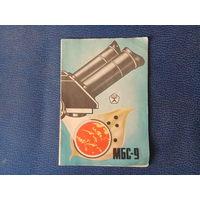 Паспорт к микроскопу стереоскопическому МБС - 9.
